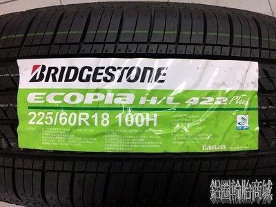 全新輪胎 BRIDGESTONE 普利司通 H/L422 HL422 225/60-18 *完工價*
