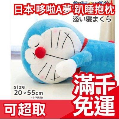 免運 日本正品 Morisita 哆啦A夢 小叮噹 趴睡抱枕 玩偶 娃娃 交換禮物 生日情人節兒童節❤JP