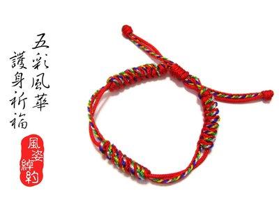 風姿綽約~五彩圓滿幸運手環(S90029) ~ 幸運五色線~ 金鋼結~祈福,避邪 ~ 純手工製作