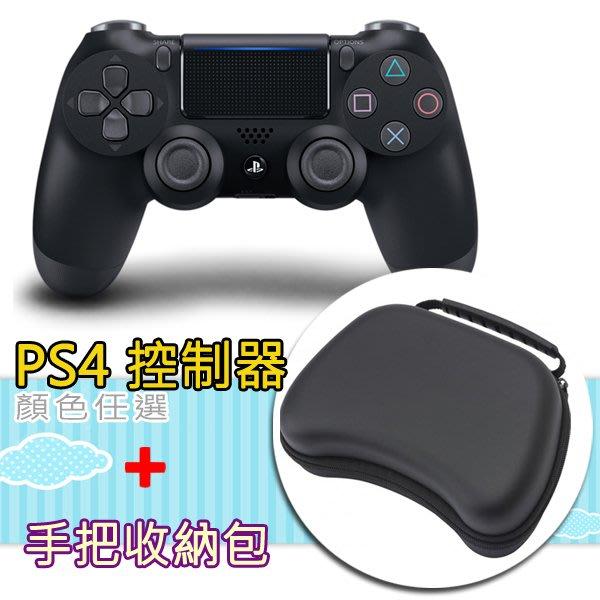 【飛鴻數位】(免運)PS4 新款DUALSHOCK 4原廠無線手把+ Cyber 品牌 手把收納包 超值組