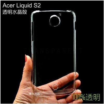 --庫米--Acer Liquid S...
