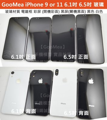 【GooMea】前後玻璃 電鍍框Apple蘋果iPhone Xs Xs Max 模型展示Dummy樣品假機上繳交差拍戲