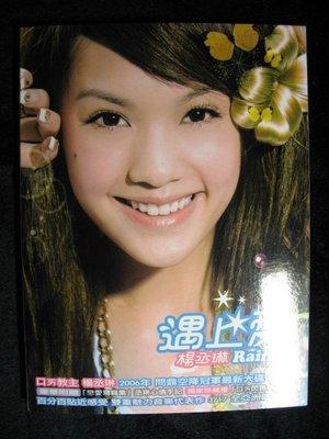 楊丞琳 - 遇上愛 - 寫真冊 + 大頭貼本 - 2006年SONY版 - 保存佳9成新 - 151元起標 大0447