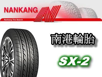 NANKANG SX-2 南港輪胎 195/55/16 205/55/16 215/55/16 全系列尺寸齊全歡迎洽詢 NS-20 NS-2 RX-615 SX-1 AS-1