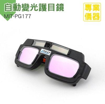 《安居生活館》自動變光護目鏡 附發票 自動變光電焊眼鏡 自動變光太陽能焊工防護目鏡 防焊接 MIT-PG177