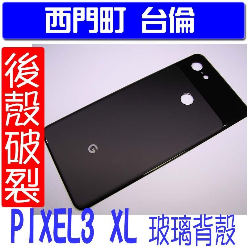 【西門町台倫】全新商品 GOOGLE  PIXEL 3 XL ( 三代XL) 玻璃後殼 **原廠零件**