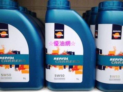 ☆優油網☆2018年最新西班牙 REPSOL  CARRERA 5W/50  100%全合成工廠賽車油