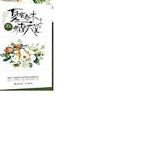 99【小說】夏有喬木 雅望天堂1、2、3 全三冊 7周年插圖紀念版