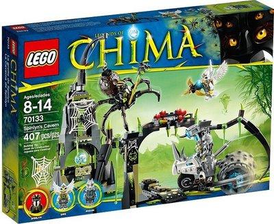 【LEGO樂高】神獸Chima系列/70133 蜘蛛妖后Spinlyn 的洞穴  積木