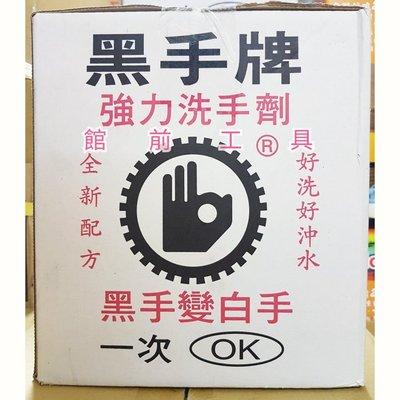 【☆館前工具☆】黑手牌-強力洗手劑 洗手粉