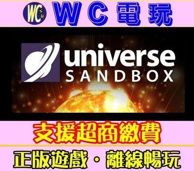 【WC電玩】PC 宇宙沙盒 中文版 Universe Sandbox 宇宙沙盤 STEAM離線版