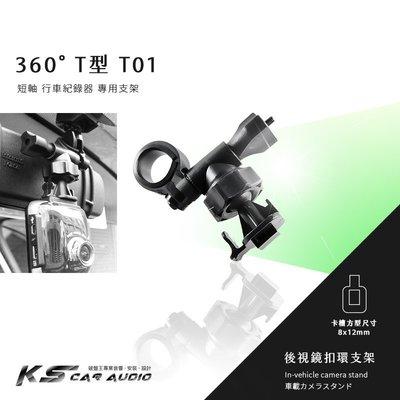 【T01 360度 T型】後視鏡扣環式支架 CarKing 3100 A3 A5 A6 A6S A7 MOIN A2