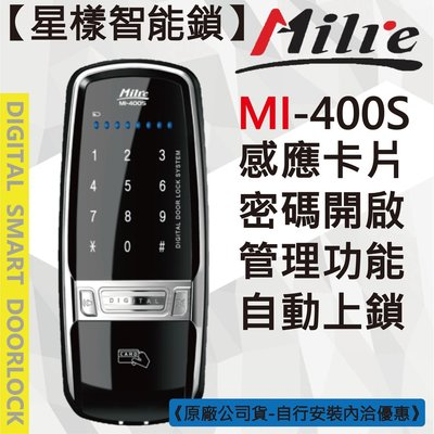 【星漾智能鎖】 Milre 400S 指紋鎖 密碼鎖 電子鎖 三星 SHS 1321 2320 WV-40 台北 台中