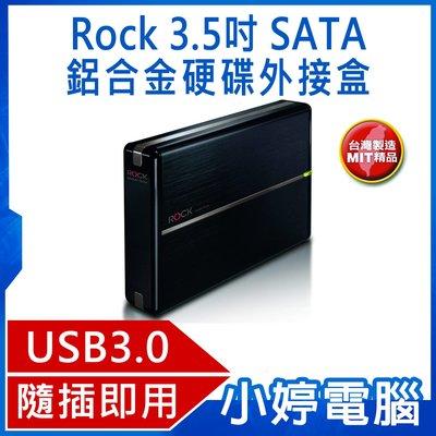 【小婷電腦】全新 Probox Rock USB 3.0 3.5吋 SATA 鋁合金硬碟外接盒HDL-SU3