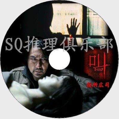 2008懸疑驚悚恐怖片DVD:呼喊/叫【黑澤清作品】役所廣司DVD