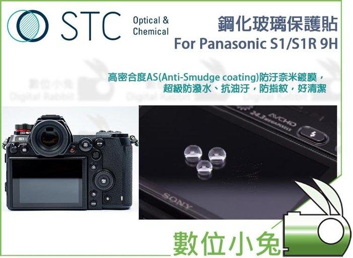 數位小兔【STC Panasonic S1 S1R 9H 鋼化玻璃 保護貼】保護膜 鋼化膜 玻璃貼