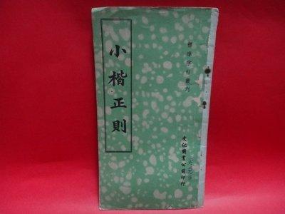 【愛悅二手書坊 10-09】小楷正則     文化圖書(民58再版)