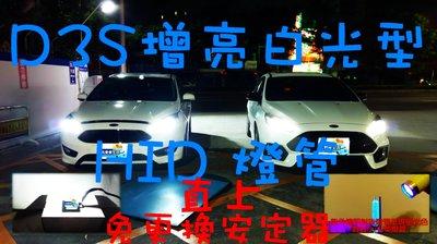 我愛車生活] D3S 增亮型 免改安定器 HID燈泡燈管 汽車 氙氣大燈