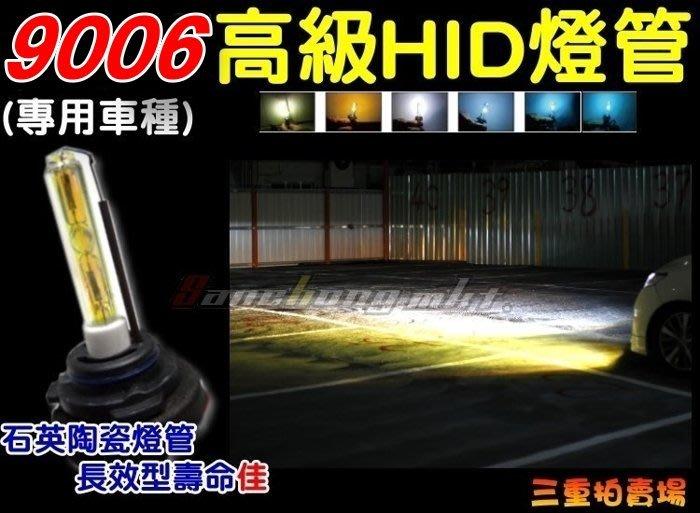 三重賣場 9006車系 HID燈管 (9005適用車種) 正雪萊特製造 高規格高亮度 另有各式規格HID 安定器 燈泡