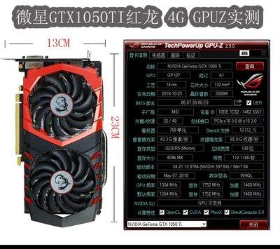 電腦配件顯卡微星索泰耕升GTX1060  6G 3G 1050TI 4G 5G 2G1070TI獨立吃雞顯卡