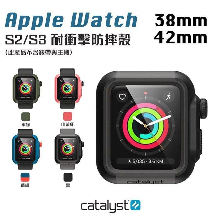 Catalyst Apple watch 2 3 代 耐衝擊 防摔 38mm 42mm 軍規 保護殼 防護 防撞殼