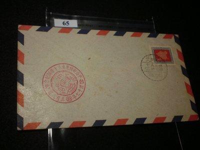 【中華民國四十七年五月八日于公右任先生八十華誕紀念戳封及光復大陸郵票】  應郵-65