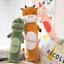 佈谷林~可愛恐龍毛絨玩具公仔圓柱抱枕睡覺長條枕床上獨角獸布娃娃玩偶女