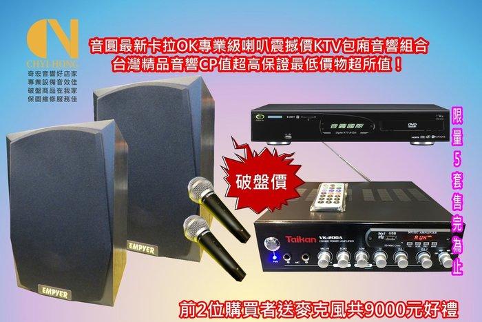 保證全國最低價~音圓整套卡拉OK音響組合最便宜~最新機配台灣擴大機喇叭音響組合買再送麥克風超值好禮等只限來店自取不寄送
