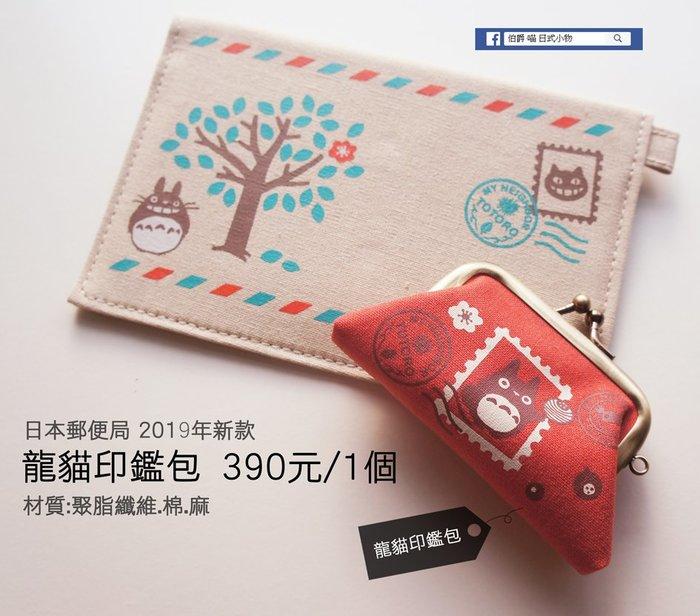 日本郵便局2019年新款 龍貓印鑑包 390元/個(現貨)
