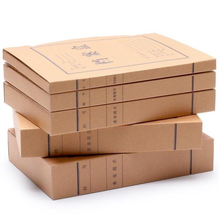 {免運}文件盒 10個裝加厚A4檔案盒牛皮紙會計資料盒 【飛魚家飾】