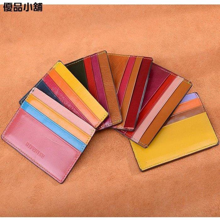韓版女士彩色拼接小卡片包韓版銀行卡套男零錢包卡夾 優品小鋪