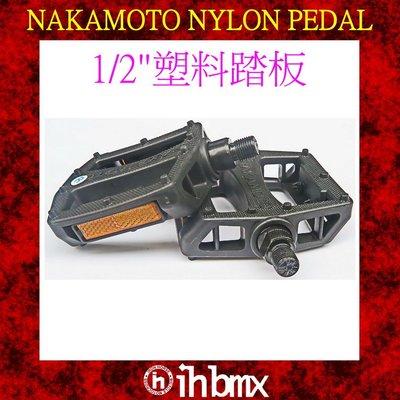 [I.H BMX] NAKAMOTO NYLON PEDAL 1/2塑料踏板 黑色 腳踏車 單速車 滑步車 平衡車
