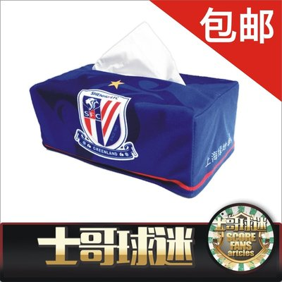 世界杯YYDS~中超上海綠地申花球隊球迷用品絨布抽紙汽車家居用品巾盒套