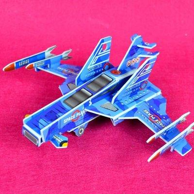佳廷家庭 親子DIY紙模型3D立體拼圖贈品獎勵品專賣店 飛機坦克航艦 袋裝太空船2藍 卡樂保