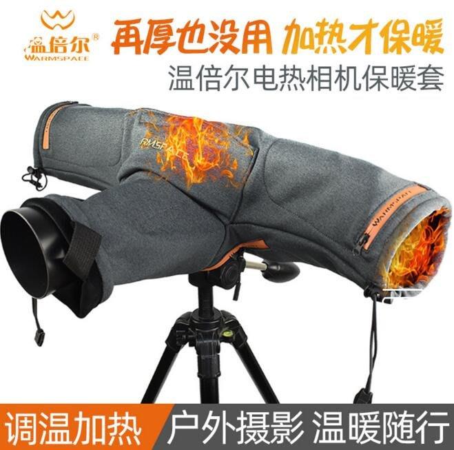 溫倍爾單反相機保暖套 電熱保護罩 冬季戶外拍攝防寒相機包 USB加熱 單反電熱相機套14731