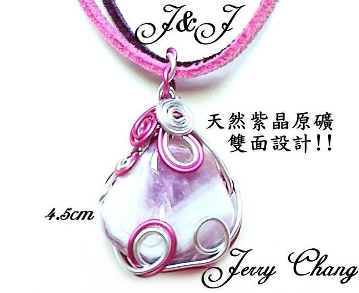 J&J精品~紫有為妳~天然紫晶原礦鋁線藝術設計墬鍊~5