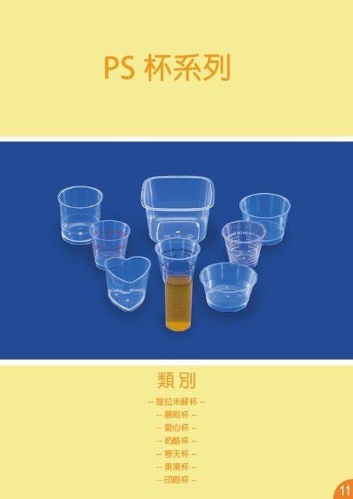 提拉米蘇杯、果凍杯、幕斯杯、奶酪杯、愛心杯、印刷杯寒天杯、甜點杯、PS杯