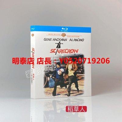 藍光光碟/BD 稻草人Scarecrow(1973)1080P高清修復收藏版 繁體中字 全新盒裝