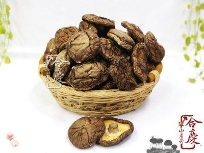 ** 中大朵 台灣香菇 (四兩裝)。南投埔里直銷,鮮香味美,低熱量、高蛋白,燉補好物必備,養生實用 ~ 【合慶山產行】