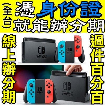 全台線上辦理 免信用卡現金分期100%過件率 任天堂 Nintendo Switch NS主機 電玩分期 半小時馬上領機