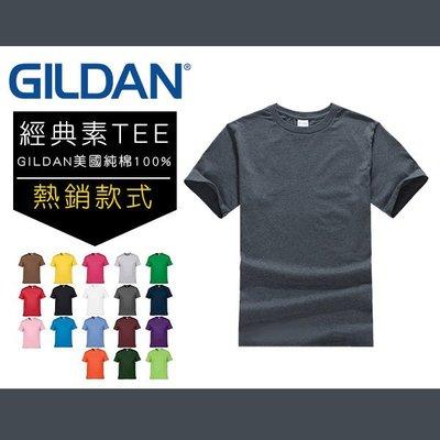 GILDAN 真品 美國棉 純棉 輕質感 中性 (深麻灰) T恤 夏季 新款 素色 情侶裝 短袖 上衣 大學 團服