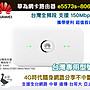 華為 E5573s-806 台灣專用全頻機 4g wifi 行動網卡 E5372 E5577 網卡路由器 e5573