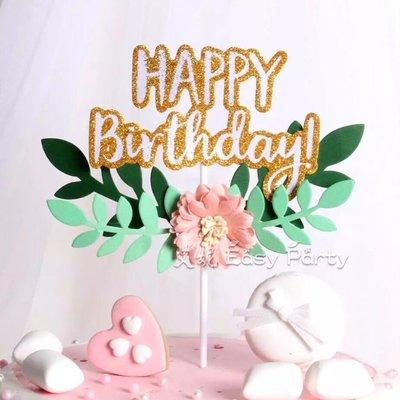 ◎艾妮 EasyParty ◎ 臺灣現貨【 花草生日插牌 】生日派對 生日蛋糕 蛋糕插旗 西點裝飾 生日派對 烘焙 禮物