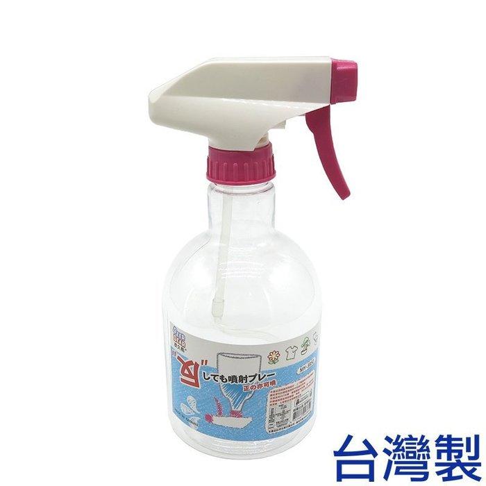 「CP好物」全方位可倒立噴水瓶 噴霧瓶澆花噴水器理髮掃除專用 - 台灣製造