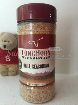 【Sunny Buy】◎預購◎ Longhorn 長角牛 grill seasoning 燒烤調味粉 170.1g