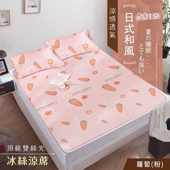 【精靈工廠】日式和風雙絲光冰絲涼蓆-加大三件式/四款任選 (B0090-L)