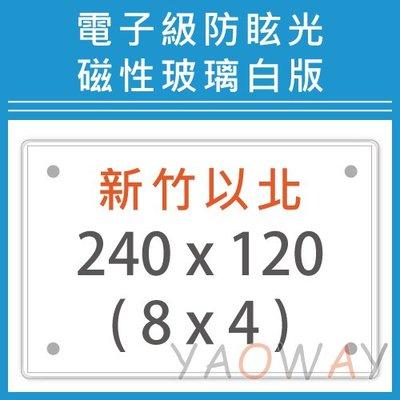 【耀偉】含運@含安裝@電子級防眩光磁性玻璃白板240*120(5x4尺)【僅配送新竹以北地區-偏遠地區運費另詢】