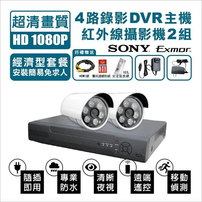 全方位科技-免運監視器套餐 超經濟型4路 200萬畫素錄影監控主機DVR*1 SONY AHD1080P紅外線攝影機*2