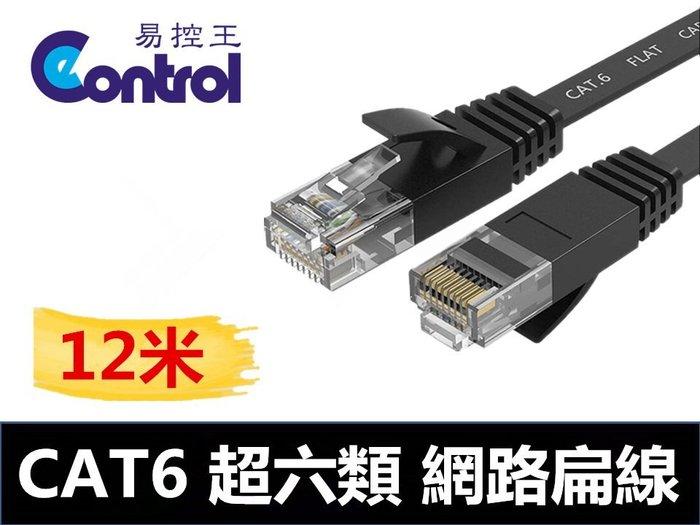 【易控王】12米CAT6扁平網路線RJ45網路線 純銅線材水晶頭 扁線 ADSL 超薄高速網路線(30-606)