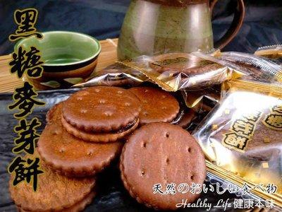 黑糖麥芽餅350g 餅乾 [TW00308] 健康本味